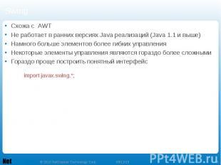 Swing Схожа с AWT Не работает в ранних версиях Java реализаций (Java 1.1 и выше)