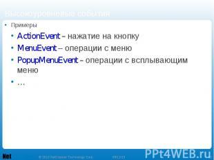Примеры Примеры ActionEvent – нажатие на кнопку MenuEvent – операции с меню Popu