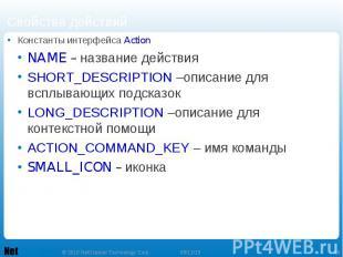 Константы интерфейса Action Константы интерфейса Action NAME – название действия