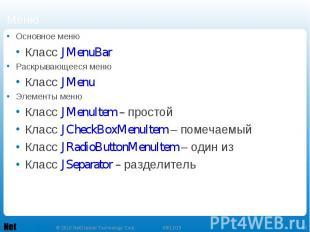 Основное меню Основное меню Класс JMenuBar Раскрывающееся меню Класс JMenu Элеме