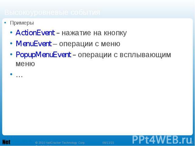 Примеры Примеры ActionEvent – нажатие на кнопку MenuEvent – операции с меню PopupMenuEvent – операции с всплывающим меню …