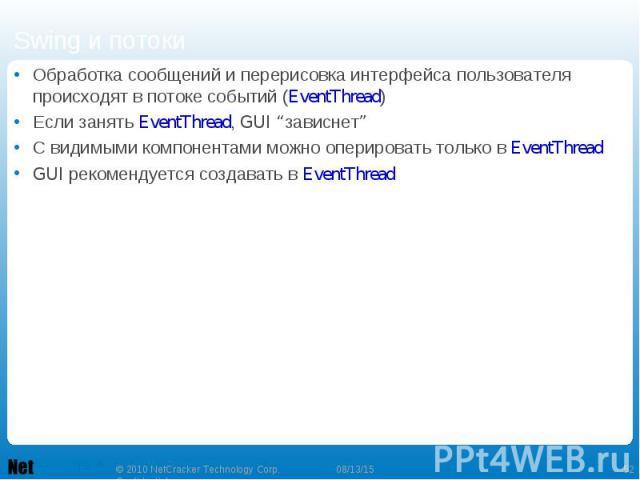 """Обработка сообщений и перерисовка интерфейса пользователя происходят в потоке событий (EventThread) Обработка сообщений и перерисовка интерфейса пользователя происходят в потоке событий (EventThread) Если занять EventThread, GUI """"зависнет"""" С видимым…"""