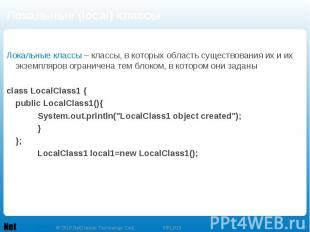 Локальные (local) классы Локальные классы – классы, в которых область существова