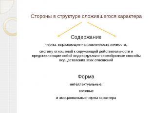 Стороны в структуре сложившегося характера Содержание черты, выражающие направле