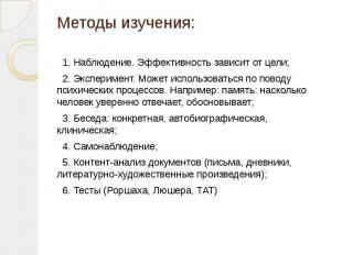 Методы изучения: 1. Наблюдение. Эффективность зависит от цели; 2. Эксперимент. М
