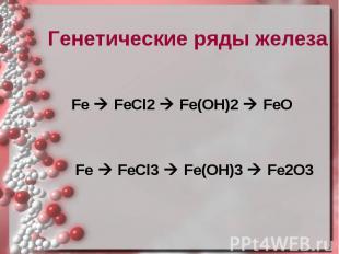 Генетические ряды железа Генетические ряды железа