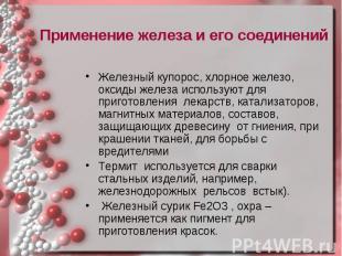 Применение железа и его соединений Применение железа и его соединений