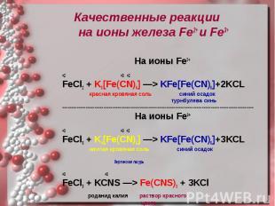 Качественные реакции на ионы железа Fe2+ и Fe3+ Качественные реакции на ионы жел
