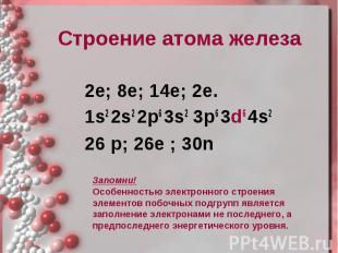 Строение атома железа Строение атома железа