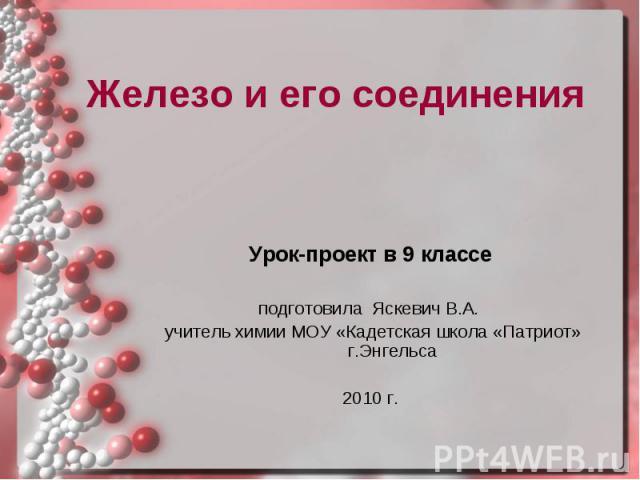 Урок-проект в 9 классе подготовила Яскевич В.А. учитель химии МОУ «Кадетская школа «Патриот» г.Энгельса 2010 г.