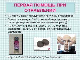 Выяснить, какой продукт стал причиной отравления. Выяснить, какой продукт стал п
