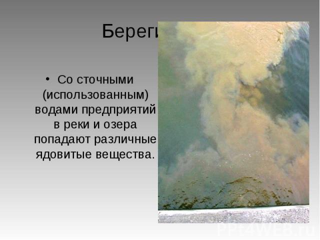 Береги воду! Со сточными (использованным) водами предприятий в реки и озера попадают различные ядовитые вещества.