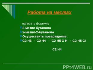 Работа на местах Работа на местах написать формулу 2-метил бутанола 2-метил-2-бу