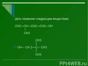 Дать название следующим веществам: Дать название следующим веществам: CH2—CH—CH2