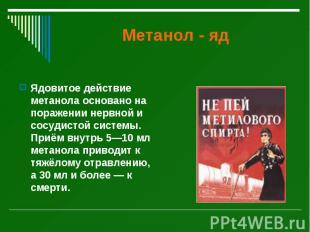 Метанол - яд Ядовитое действие метанола основано на поражении нервной и сосудист