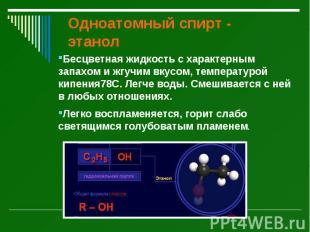 Одноатомный спирт - этанол