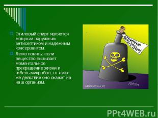 Этиловый спирт является мощным наружным антисептиком и надежным консервантом. Эт