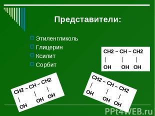 Представители: Этиленгликоль Глицерин Ксилит Сорбит
