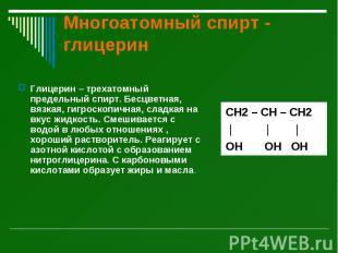 Многоатомный спирт - глицерин Глицерин – трехатомный предельный спирт. Бесцветна