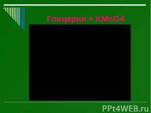 Глицерин + KMnO4