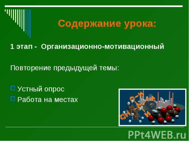 Содержание урока: 1 этап - Организационно-мотивационный Повторение предыдущей темы: Устный опрос Работа на местах