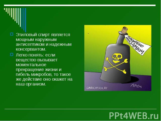 Этиловый спирт является мощным наружным антисептиком и надежным консервантом. Этиловый спирт является мощным наружным антисептиком и надежным консервантом. Легко понять: если вещество вызывает моментальное прекращение жизни и гибель микробов, то так…