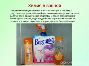 Химия в ванной