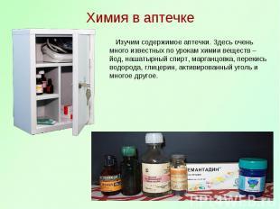 Химия в аптечке