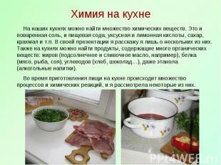 Химия на кухне
