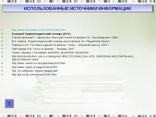 http://www.slovopedia.com/2/196/223466.html http://www.slovopedia.com/2/196/2234