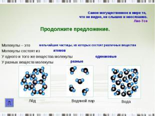 Молекулы – это Молекулы состоят из У одного и того же вещества молекулы У разных
