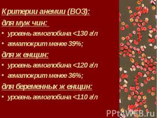 Критерии анемии (ВОЗ): для мужчин: уровень гемоглобина <130 г/л гематокрит ме