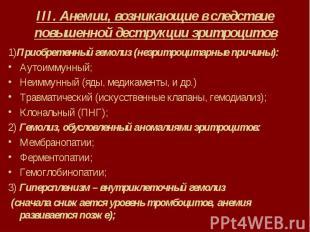 III. Анемии, возникающие в следствие повышенной деструкции эритроцитов 1)Приобре