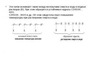 Эти связи возникают также между молекулами спирта и воды в водных растворах (В).