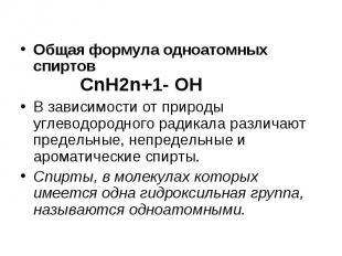Общая формула одноатомных спиртов CnH2n+1- OH В зависимости от природы углеводор