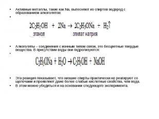 Активные металлы, такие как Na, вытесняют из спиртов водород с образованием алко