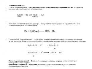 Основные свойства Основные свойства Спирты взаимодействуют с галогеноводородами