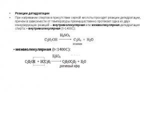 Реакции дегидратации Реакции дегидратации При нагревании спиртов в присутствии с
