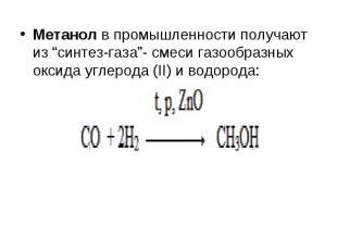 """Метанол в промышленности получают из """"синтез-газа""""- смеси газообразных оксида уг"""