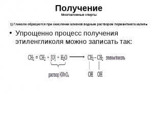 Упрощенно процесс получения этиленгликоля можно записать так: Упрощенно процесс