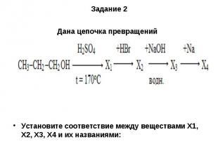 Установите соответствие между веществами X1, Х2, Х3, Х4 и их названиями: