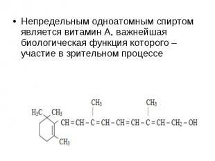 Непредельным одноатомным спиртом является витамин А, важнейшая биологическая фун