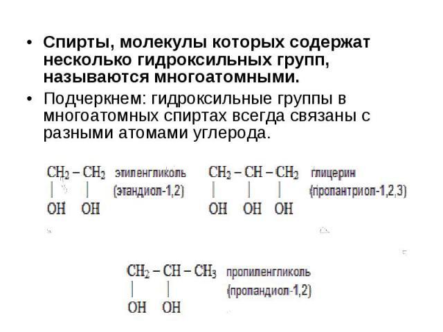 Спирты, молекулы которых содержат несколько гидроксильных групп, называются многоатомными. Спирты, молекулы которых содержат несколько гидроксильных групп, называются многоатомными. Подчеркнем: гидроксильные группы в многоатомных спиртах всегда связ…