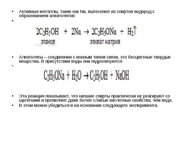 Активные металлы, такие как Na, вытесняют из спиртов водород с образованием алкоголятов: Активные металлы, такие как Na, вытесняют из спиртов водород с образованием алкоголятов: Алкоголяты – соединения с ионным типом связи, это бесцветные твердые ве…