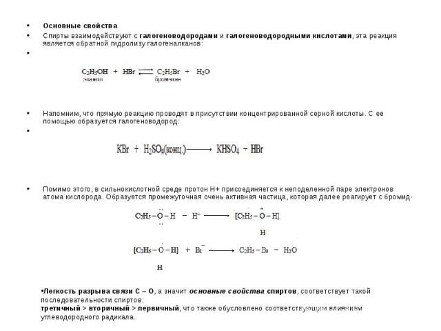 Основные свойства Основные свойства Спирты взаимодействуют с галогеноводородами и галогеноводородными кислотами, эта реакция является обратной гидролизу галогеналканов:  Напомним, что прямую реакцию проводят в присутствии концентрированной сер…