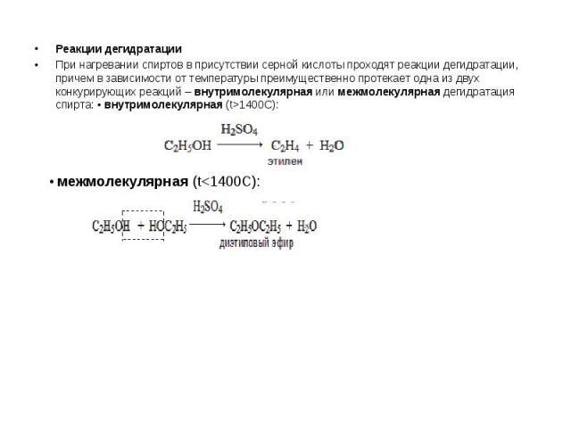 Реакции дегидратации Реакции дегидратации При нагревании спиртов в присутствии серной кислоты проходят реакции дегидратации, причем в зависимости от температуры преимущественно протекает одна из двух конкурирующих реакций – внутримолекулярная или ме…