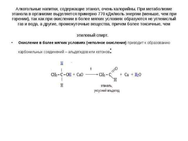 Окисление в более мягких условиях (неполное окисление) приводит к образованию карбонильных соединений – альдегидов или кетонов: