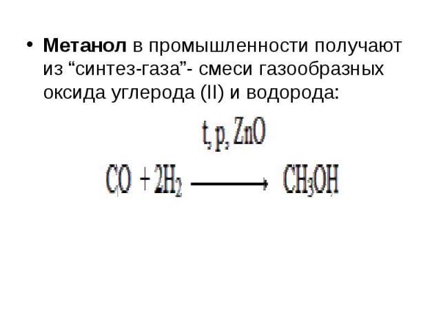 """Метанол в промышленности получают из """"синтез-газа""""- смеси газообразных оксида углерода (II) и водорода: Метанол в промышленности получают из """"синтез-газа""""- смеси газообразных оксида углерода (II) и водорода:"""