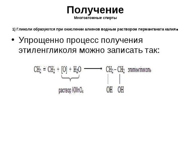 Упрощенно процесс получения этиленгликоля можно записать так: Упрощенно процесс получения этиленгликоля можно записать так:
