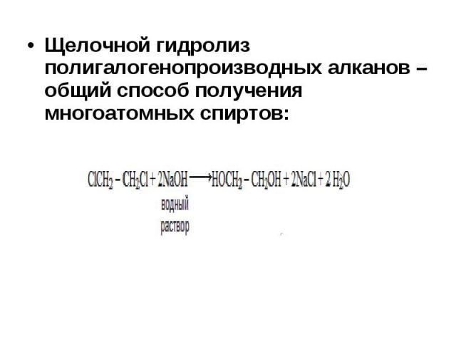 Щелочной гидролиз полигалогенопроизводных алканов – общий способ получения многоатомных спиртов: Щелочной гидролиз полигалогенопроизводных алканов – общий способ получения многоатомных спиртов: